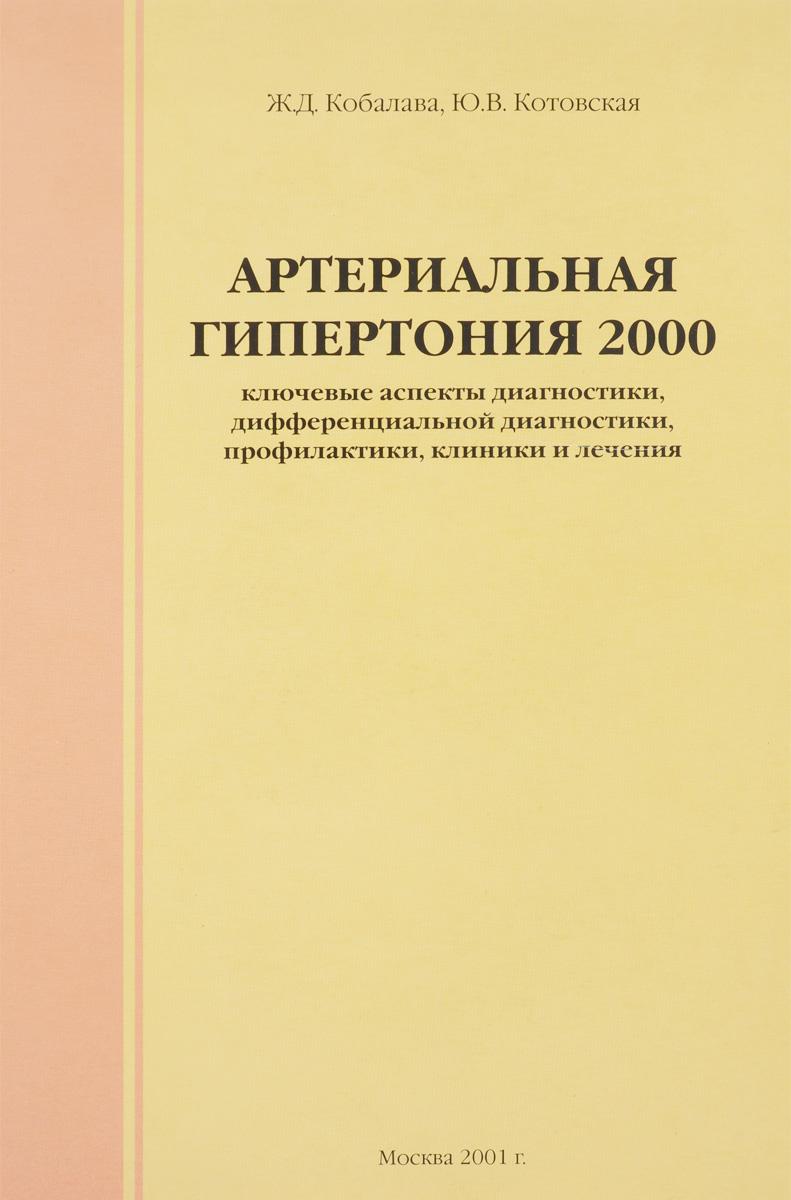Артериальная гипертония 2000. Ключевые аспекты диагностики, дифференциальной диагностики, профилактики, клиники и лечения