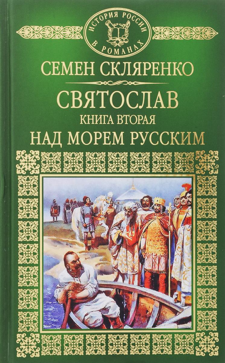 Святослав. Книга 2. Над морем русским