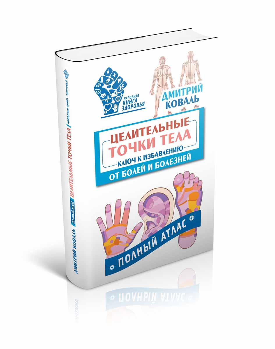 Целительные точки тела. Ключ к избавлению от болей и болезней. Полный атлас ( 978-5-17-097163-3 )