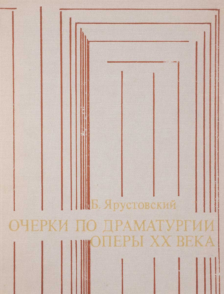 Очерки по драматургии оперы ХХ века. Книга 2