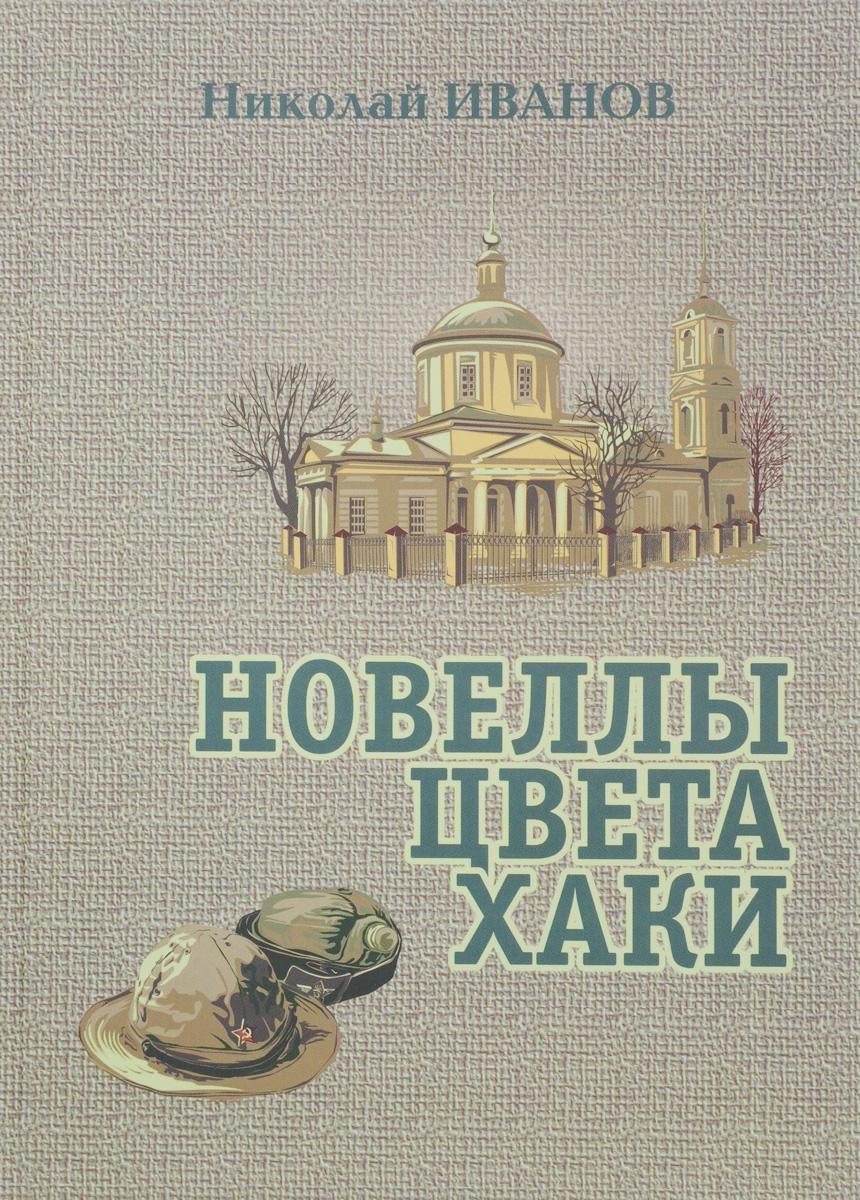 Новеллы цвета хаки ( 978-5-98759-118-5 )