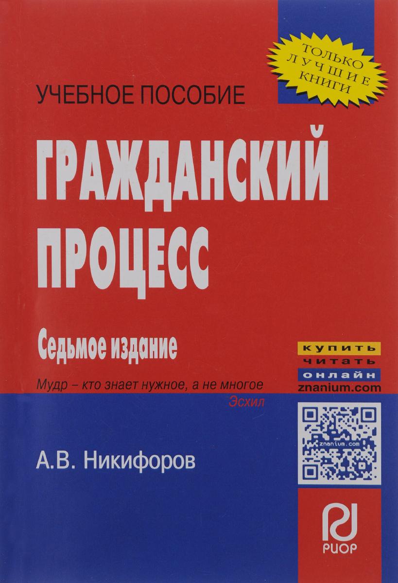 Zakazat.ru: Гражданский процесс. Учебное пособие. А. В. Никифоров