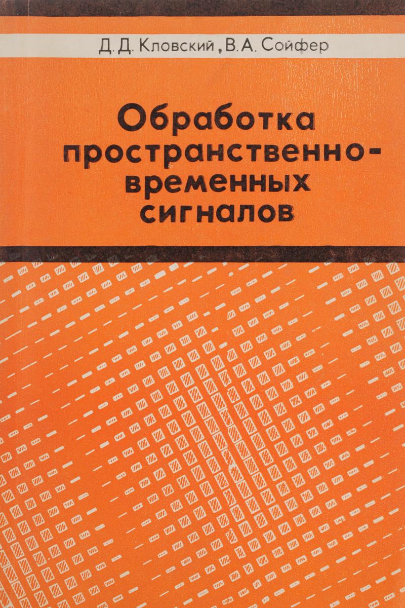 Обработка пространственно-временных сигналов (в каналах передачи информации)