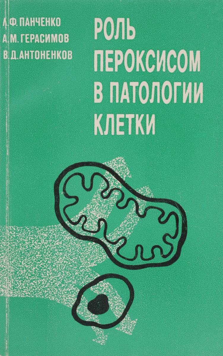Роль пероксисом в патологии клетки