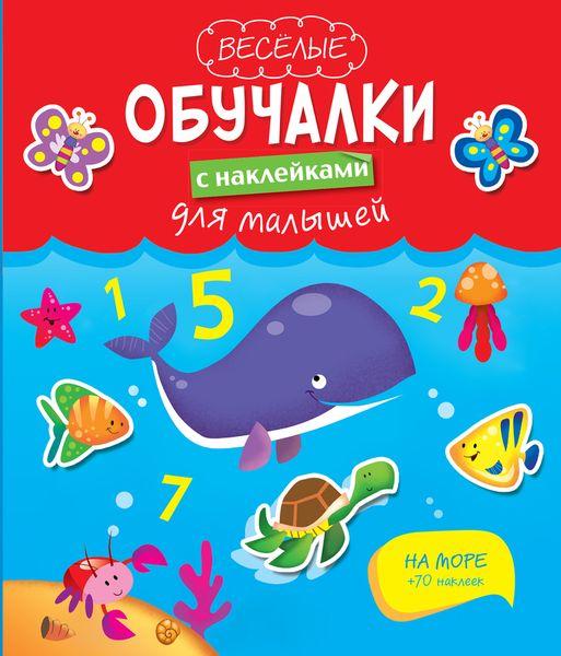 На море12296407Эта замечательная книга предназначена для занятий с детьми, начиная с 4-х лет. Выполняя задания и приклеивая наклейки, малыши не только смогут улучшить интеллектуальные способности, но весело и с пользой провести свое время. Занимаясь по нашей книге, ребенок научится считать и писать цифры от 1 до 5, разовьет память, логическое мышление, мелкую моторику, речь и представление об окружающем мире.