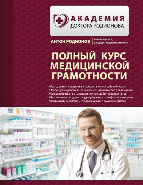 Академия доктора Родионова. Полный справочник