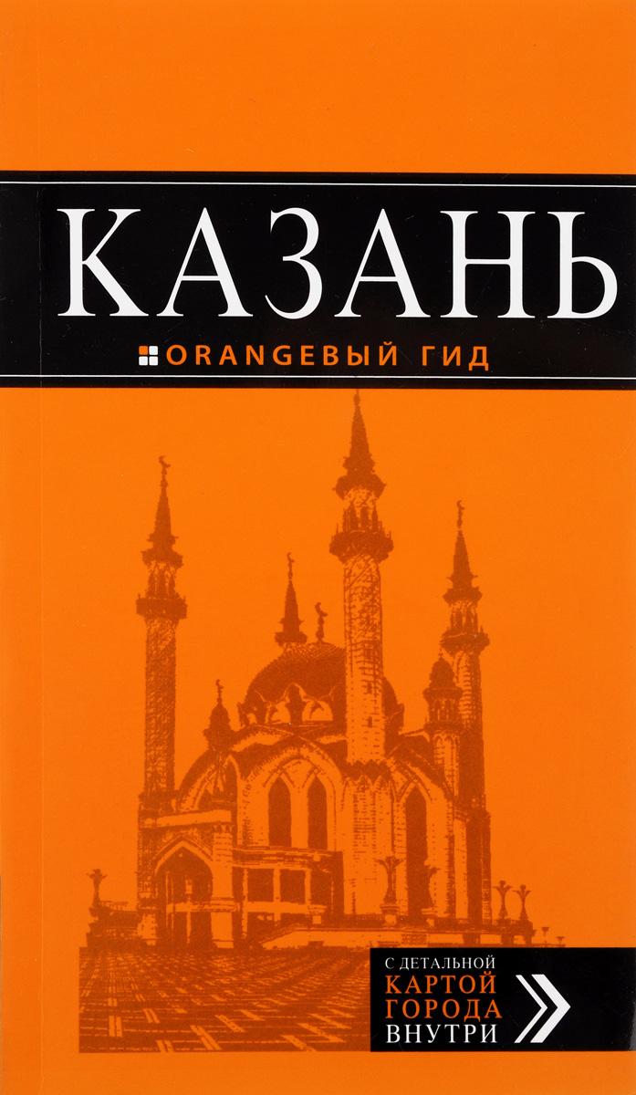 Казань: путеводитель + карта. 5-е изд., испр. и доп.. Фокин Д.Н.