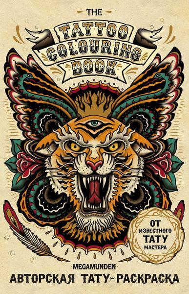 Авторская тату-раскраска (мини). The Tattoo Colouring Book. Megamunden