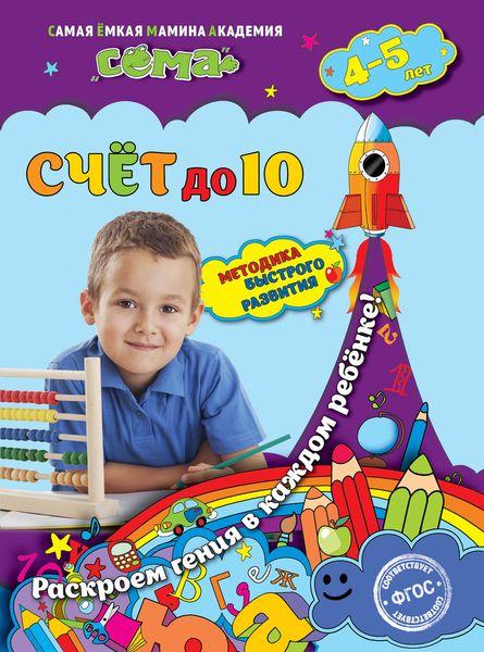 Счет до 10: для детей 4-5 лет12296407Основная цель пособия — развитие у малыша начальных знаний по математике. В книге имеются задания по количественному и порядковому счету в пределах 10, составу числа до 5, форме и величине, геометрическим фигурам и ориентированию в пространстве. Материал представлен в игровой форме – это поможет сделать процесс обучения интересным и увлекательным. В конце каждого занятия даны оценочные медали, которые малыш должен раскрасить определенным образом: зелёным карандашом – самостоятельно справился с заданием, жёлтым – выполнил, но допустил ошибки, красным – не смог выполнить задание. Это поможет сформировать у ребёнка навыки по самооценке и чувство самостоятельности. Адресовано дошкольникам 4-5 лет, родителям, воспитателям ДОУ и может использоваться, как для занятий дома, так и в детском саду.