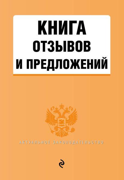 Книга отзывов и предложений ( 978-5-699-87490-3 )