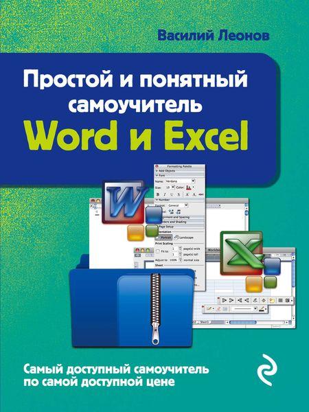 Простой и понятный самоучитель Word и Excel. 2-е издание ( 978-5-699-87766-9 )