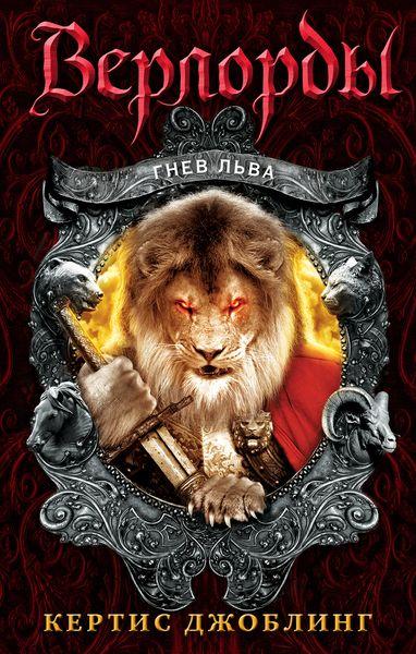 Гнев льва