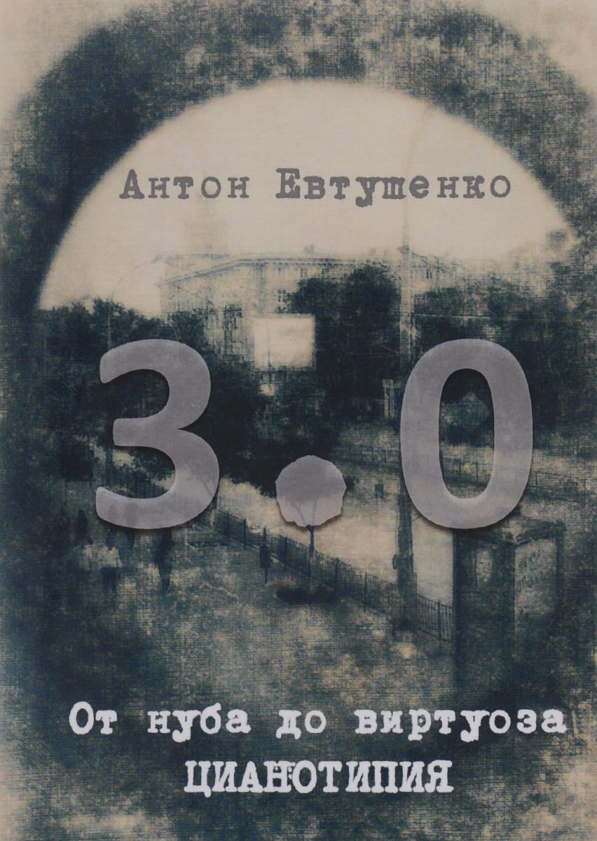 От нуба до виртуоза: цианотипия 3.0. Евтушенко А.А. ( 978-5-902580-35-5 )