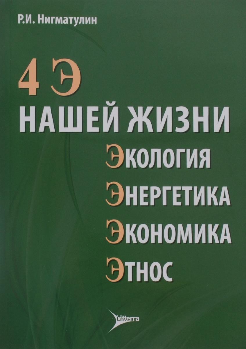 4 Э нашей жизни. Экология, энергетика, экономика, этнос ( 978-5-4235-0181-5 )