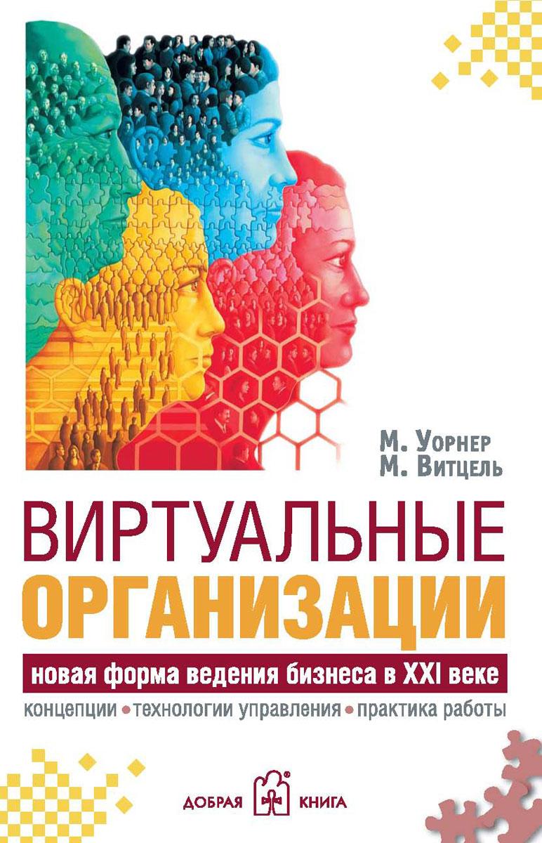 Виртуальные организации. Новые формы ведения бизнеса в XXI веке ( 5-98124-043-1 )