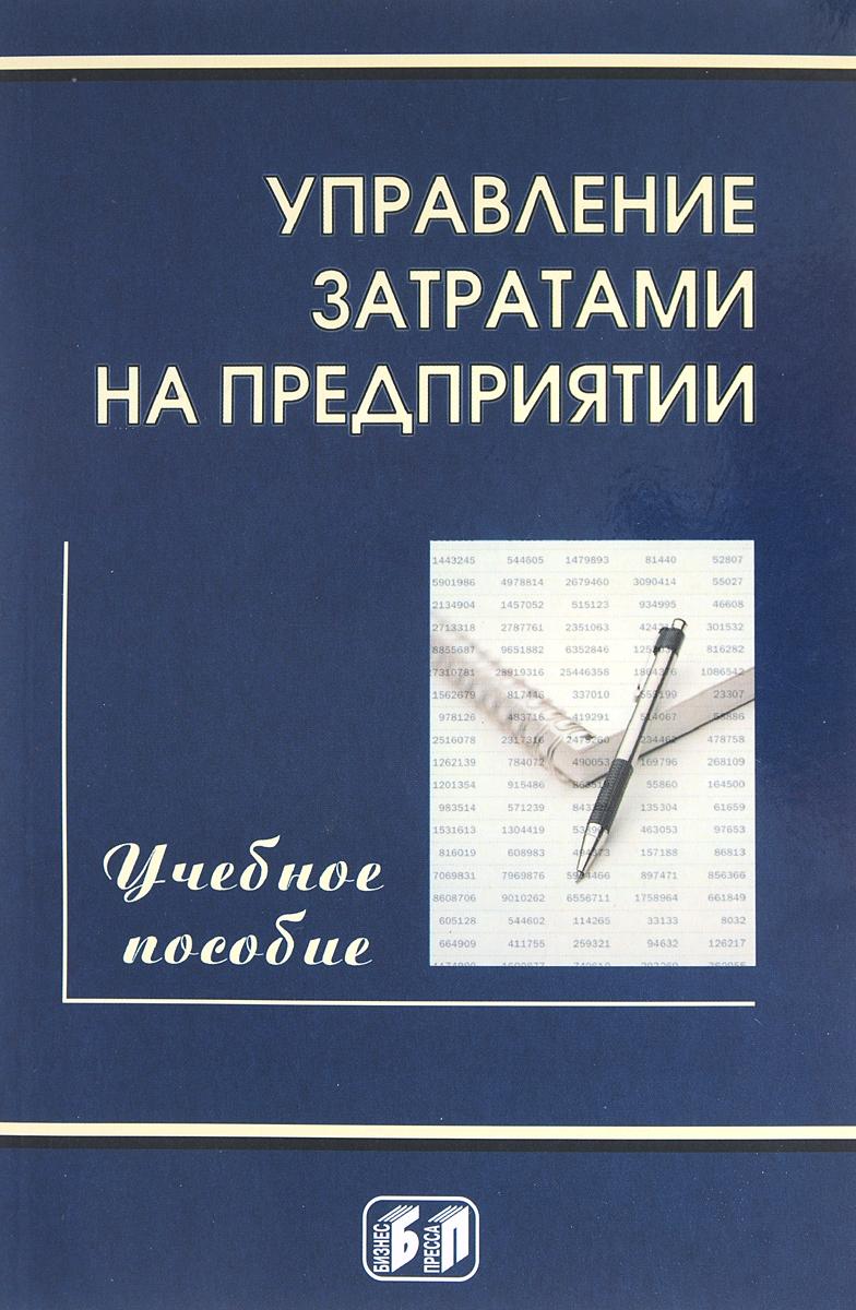 Управление затратами на предприятии. Учебное пособие ( 5-8110-0061-8 )