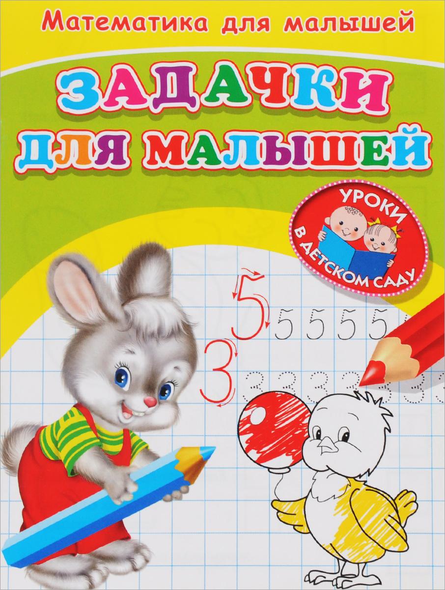 Математика для малышей. Задачки для малышей. Раскраска ( 978-5-465-03126-4 )