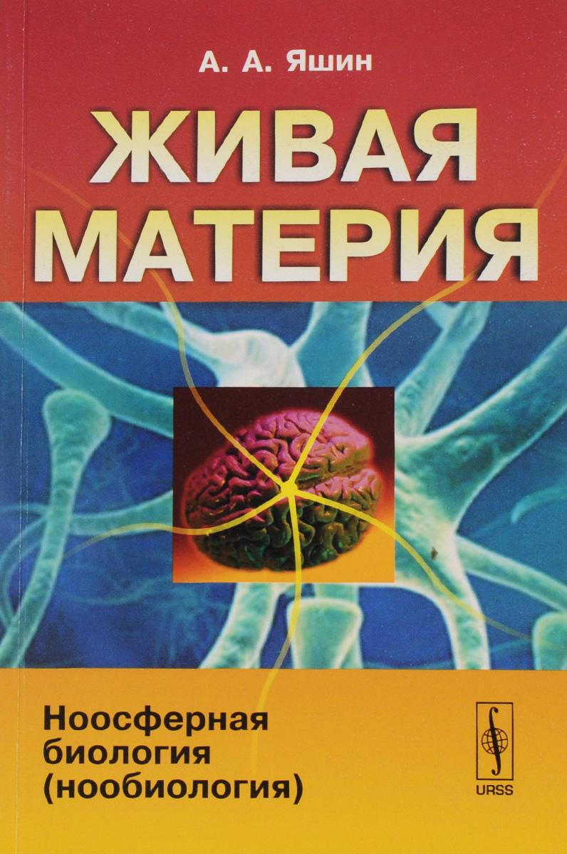 Живая материя. Ноосферная биология (нообиология)