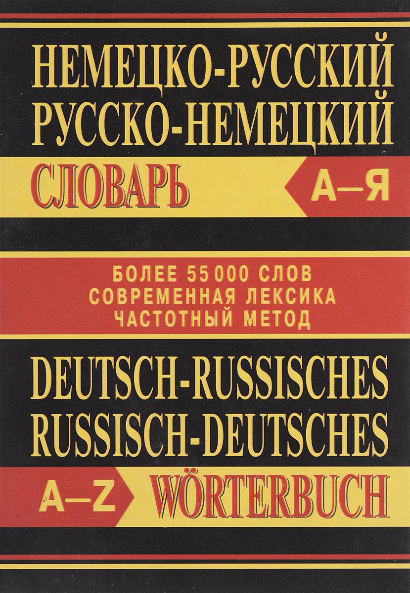 �������-�������, ������-�������� ������� / Deutsch-russisches, russisch-deutsches Worterbuch
