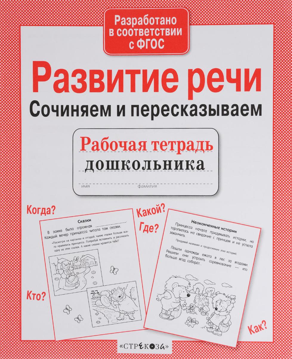 Развитие речи. Сочиняем и пересказываем ( 978-5-9951-1881-7 )