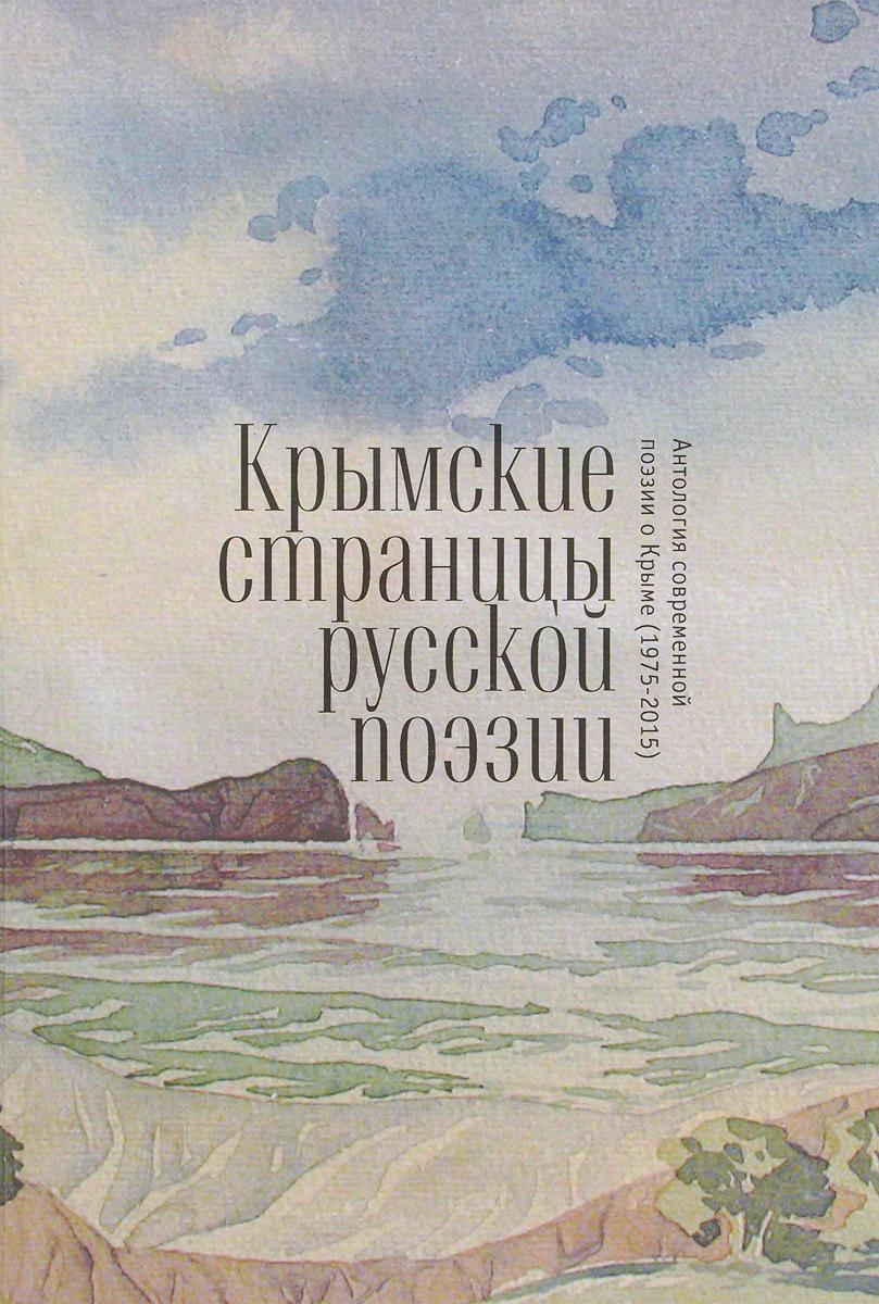 Крымские страницы русской поэзии. Антология современной поэзии о Крыме (1975-2015)