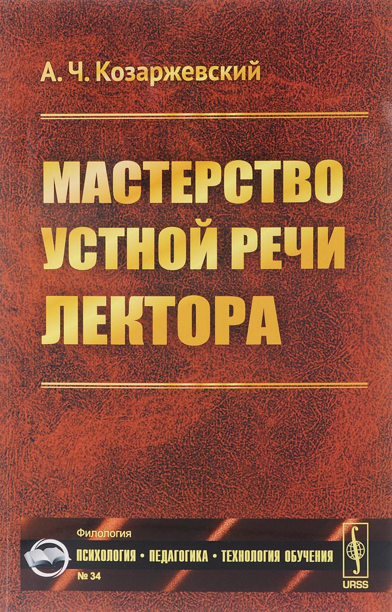 Мастерство устной речи лектора ( 978-5-397-05319-8 )