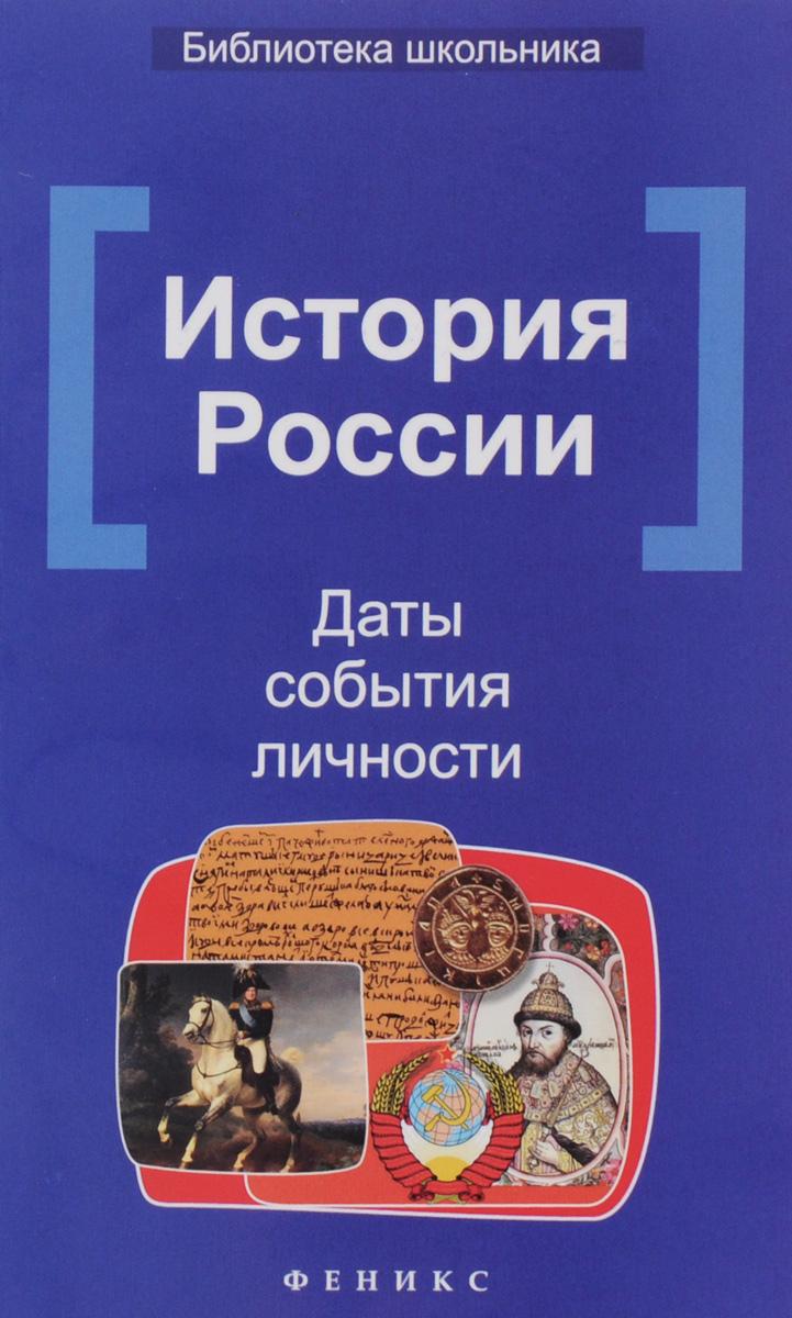 История России. Даты, события, личности. Учебное издание