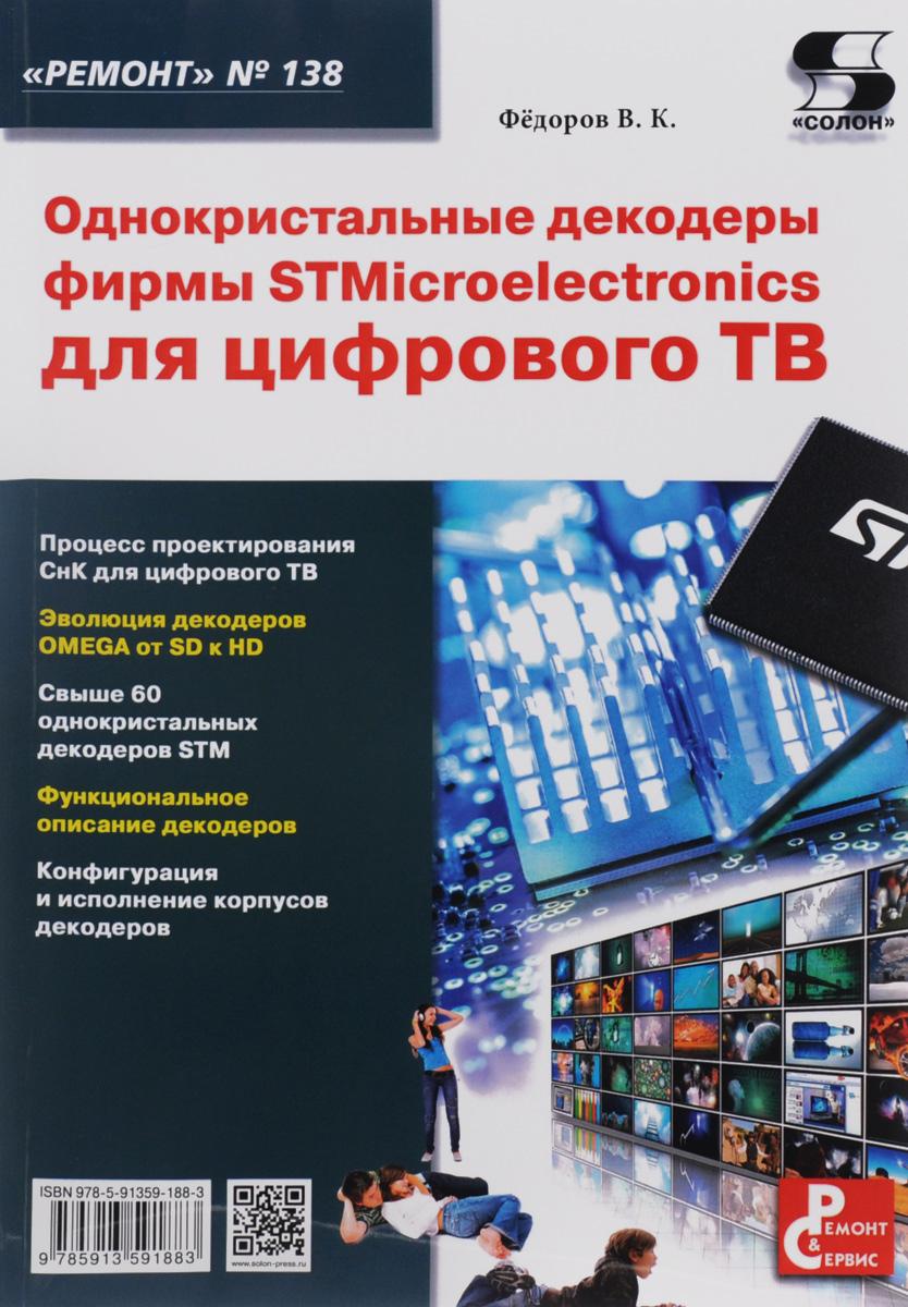 ��������������� �������� ����� STMicroelectronics ��� ��������� ��