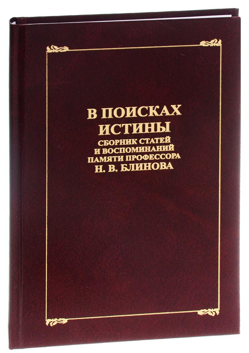В поисках истины. Сборник статей и воспоминаний памяти профессора Н. В. Блинова
