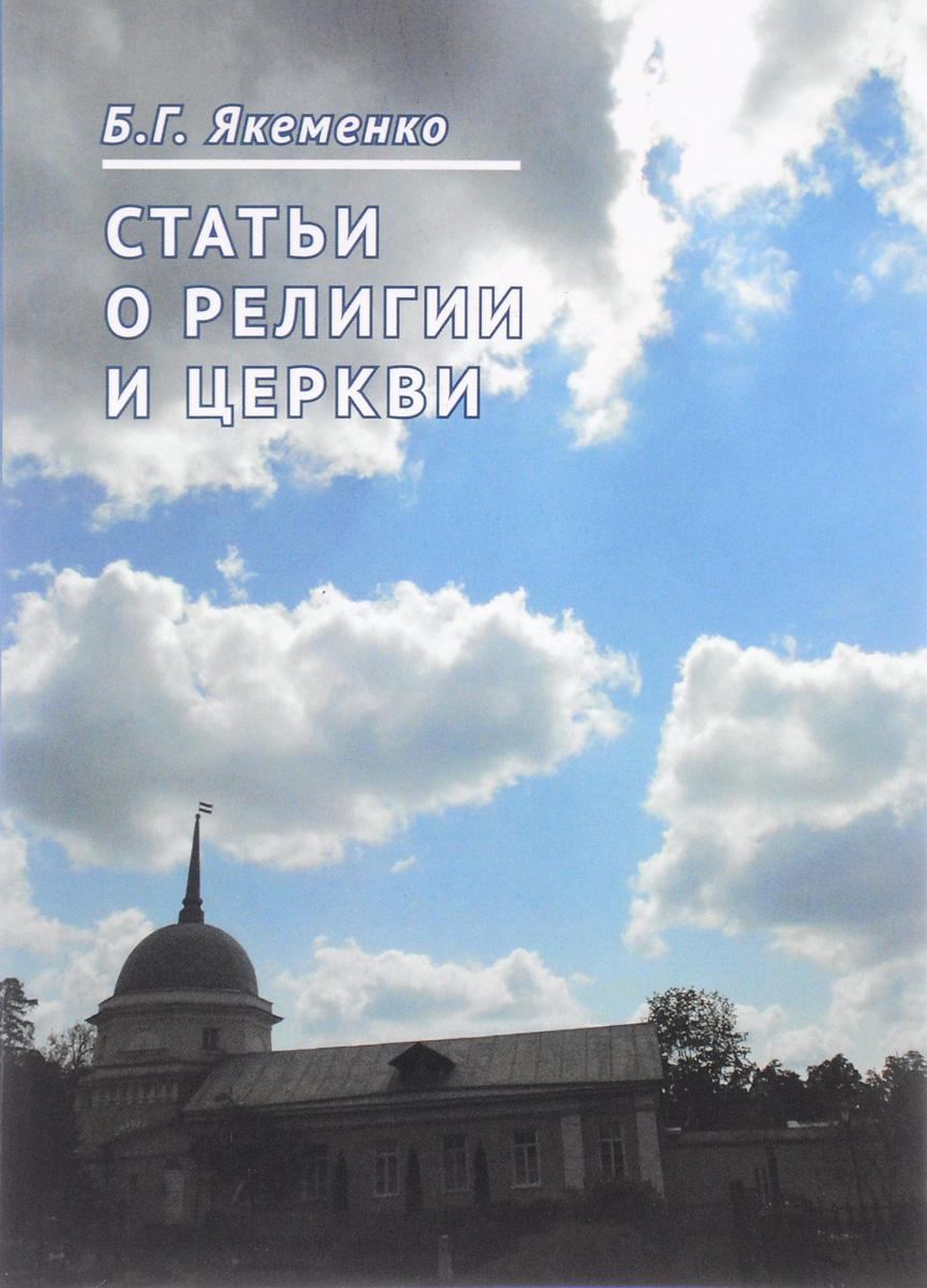 Статьи о религии и церкви