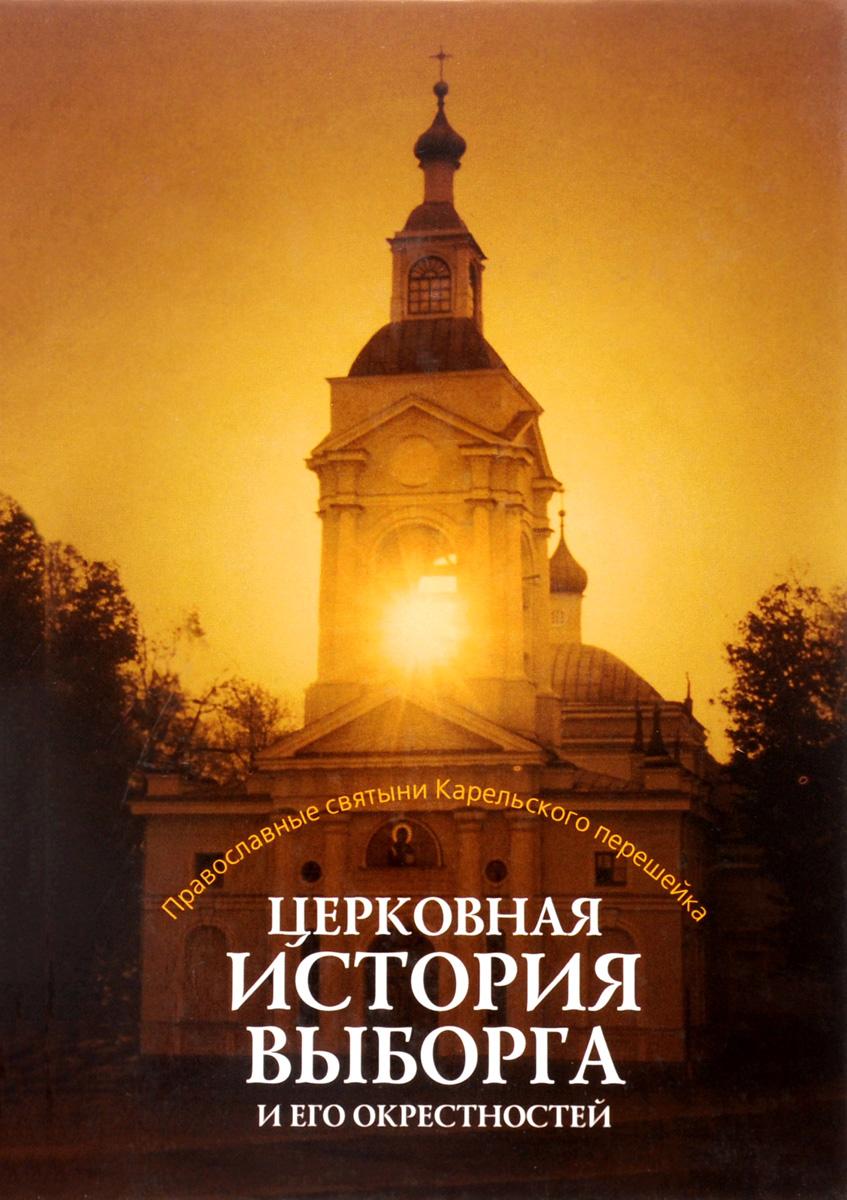 Церковная история Выборга и его окрестностей