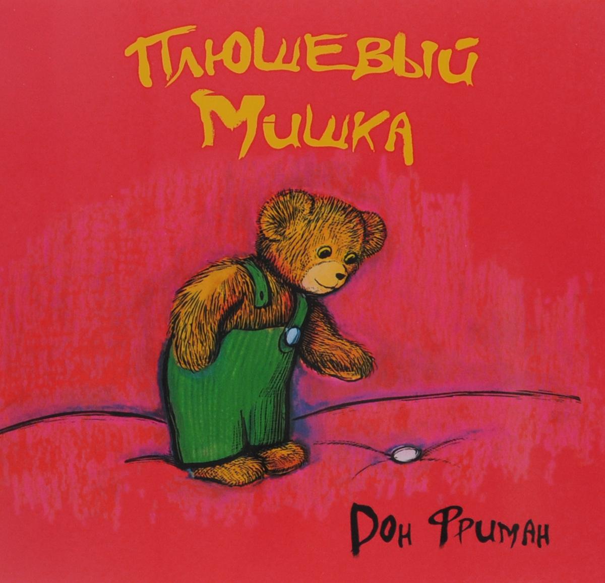 Плюшевый мишка, Дон Фриман