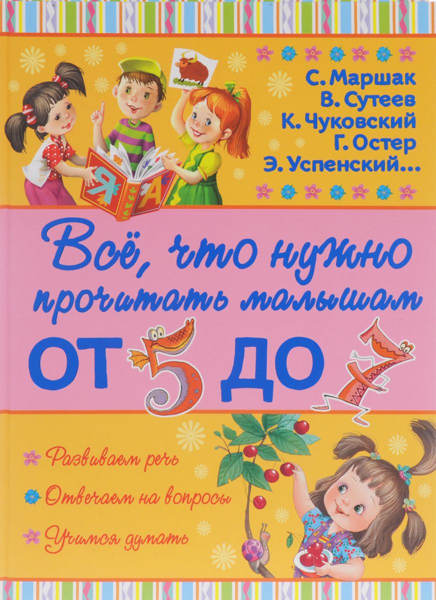 Всё, что нужно прочитать малышам от 5 до 7 ( 978-5-17-094630-3 )