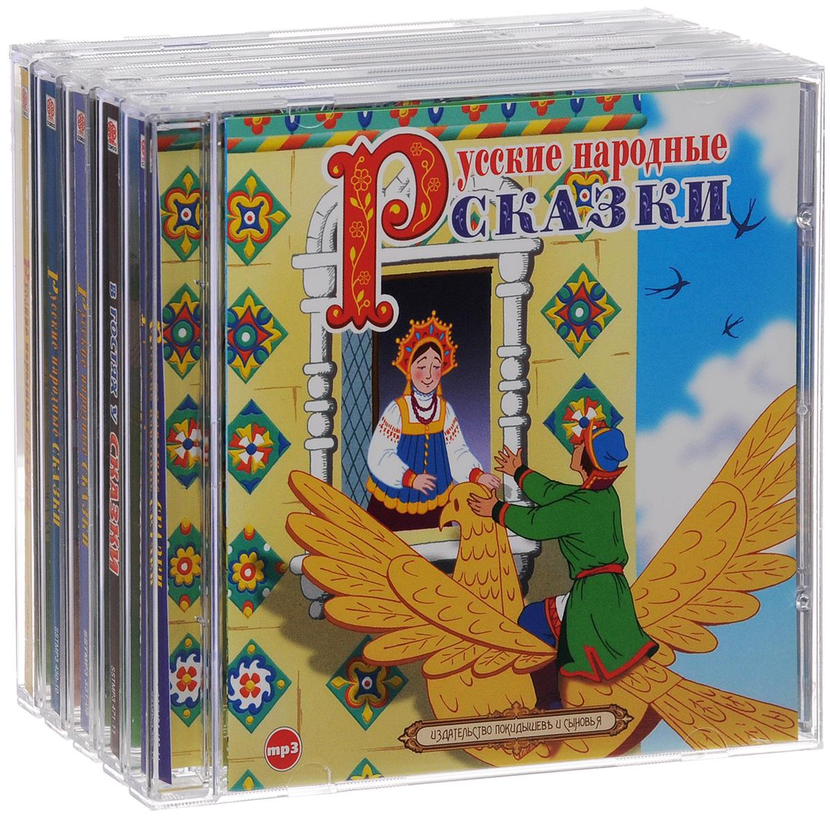 Русские народные сказки (комплект из 5 аудиокниг MP3 на 5 CD)