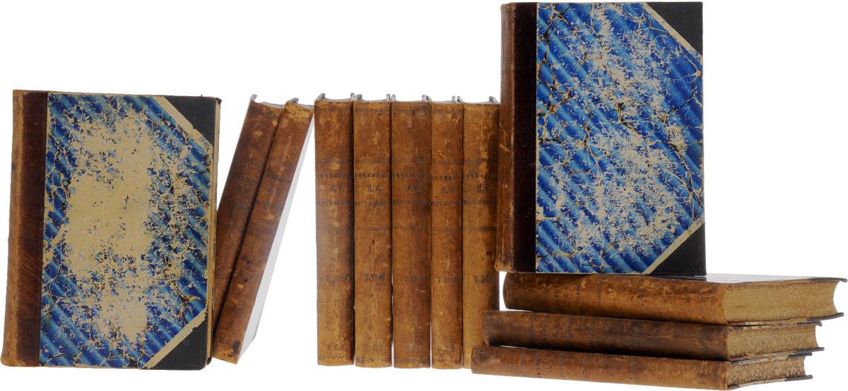 Д. С. Мережковский. Полное собрание сочинений. В 24 томах (комплект из 12 книг)