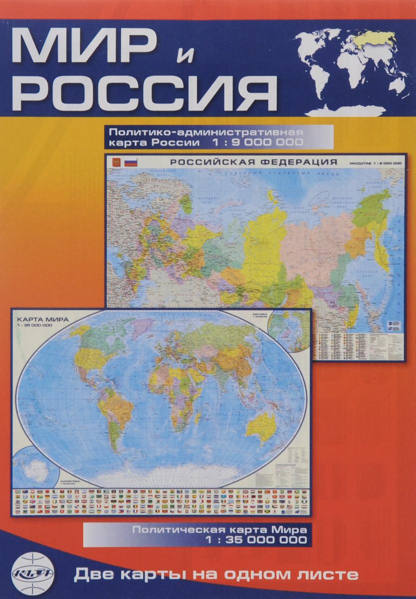 Мир и Россия. Политико-административная карта России. Политическая карта мира ( 978-5-91704-056-1 )
