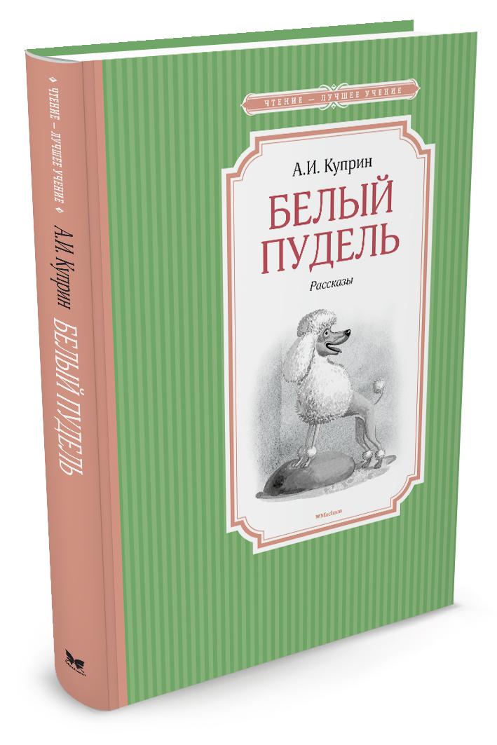 Белый пудель. Рассказы ( 978-5-389-10241-5 )