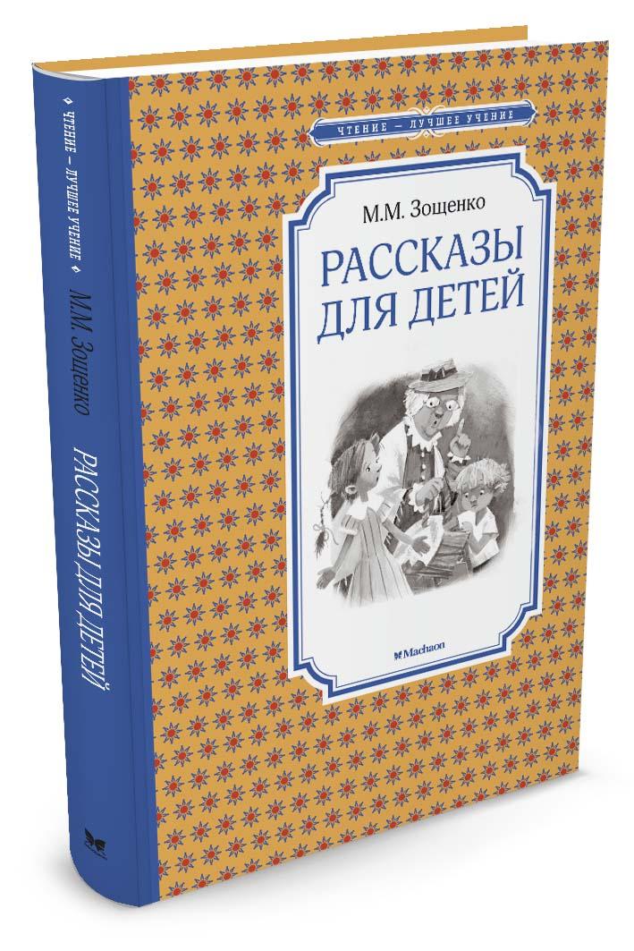 М. М. Зощенко. Рассказы для детей ( 978-5-389-10540-9 )
