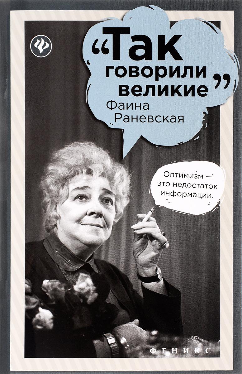 Фаина Раневская ( 978-5-222-27210-7 )