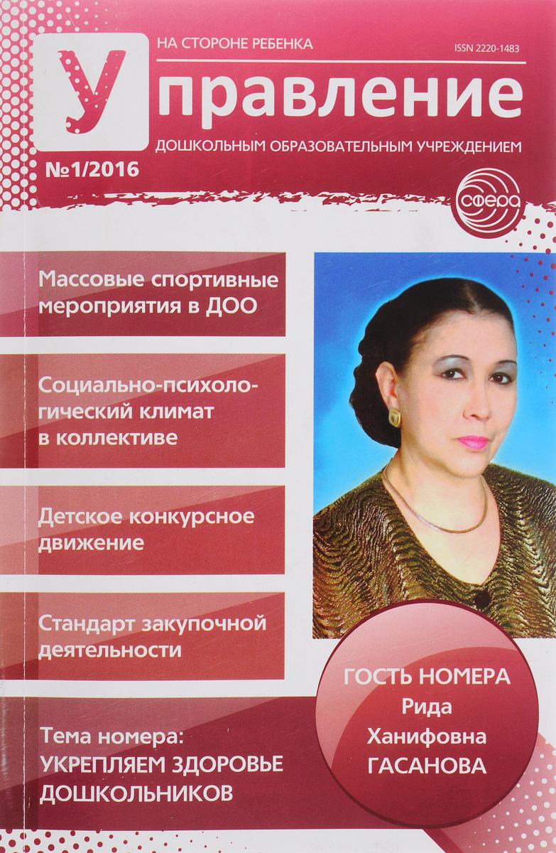 Управление ДОУ, №1, 2016