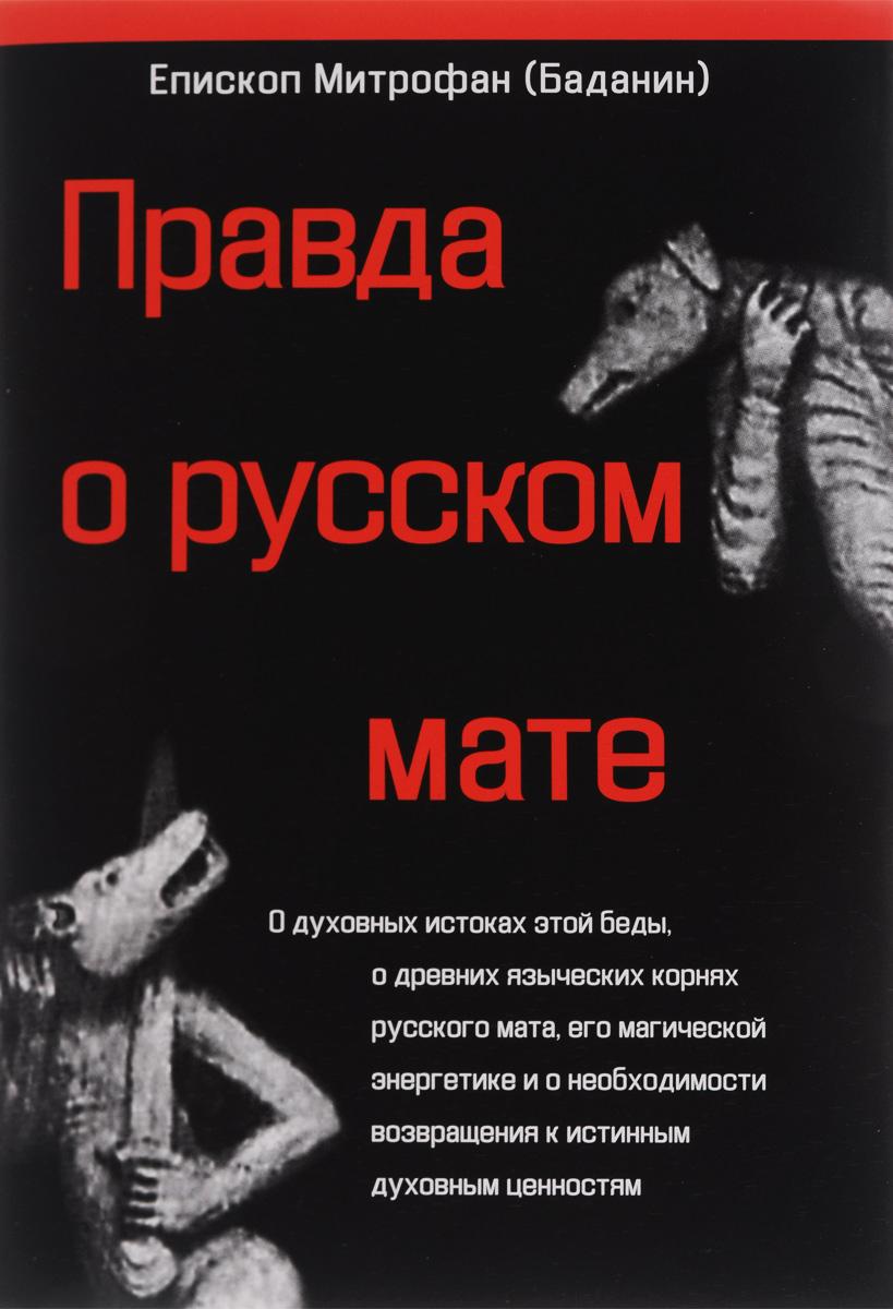 Правда о русском мате ( 978-5-903720-14-9 )