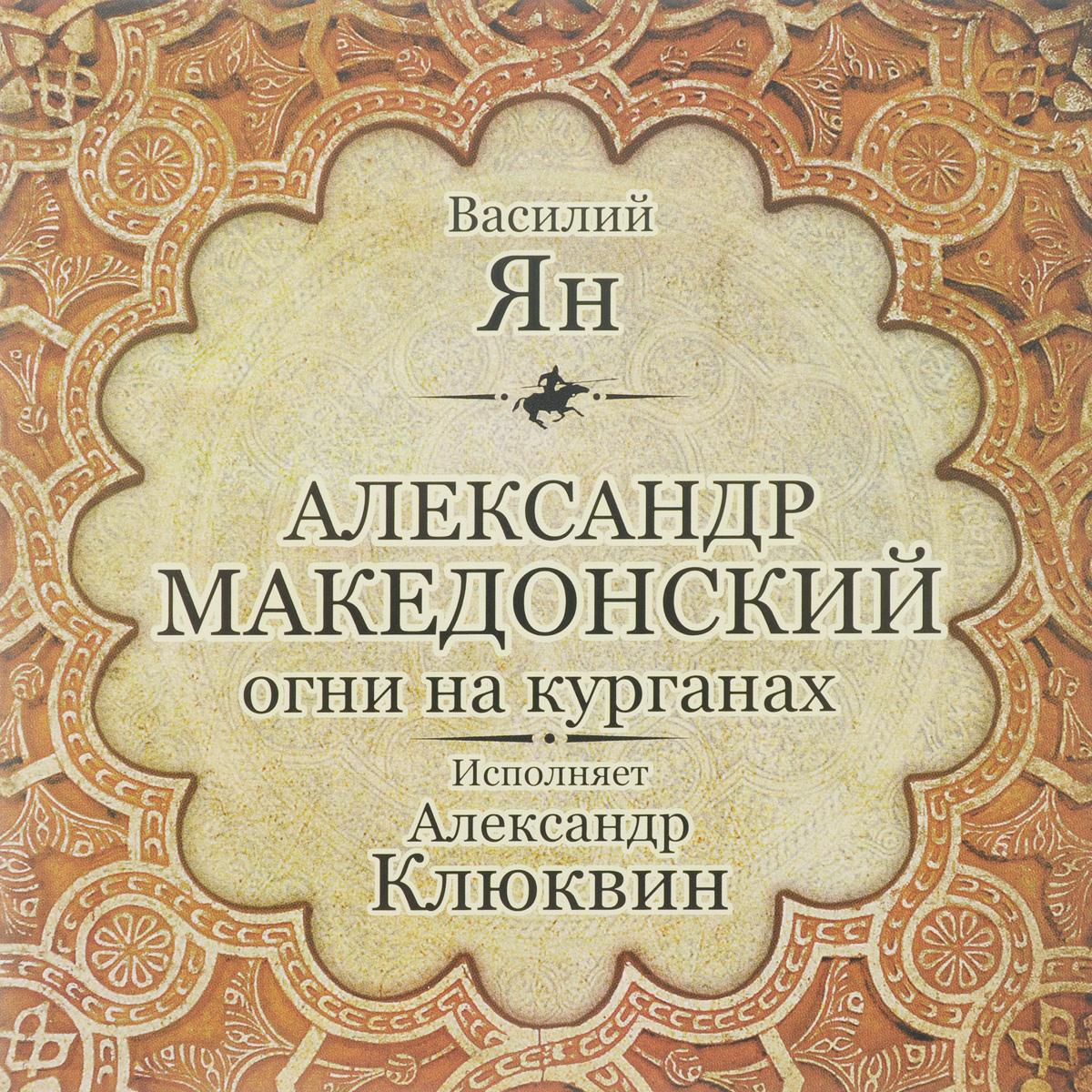 Александр Македонский. Огни на курганах (аудиокнига MP3)