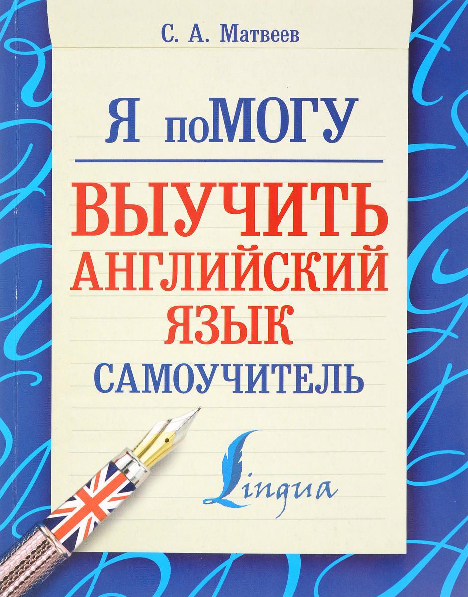 Я помогу выучить английский язык. Самоучитель