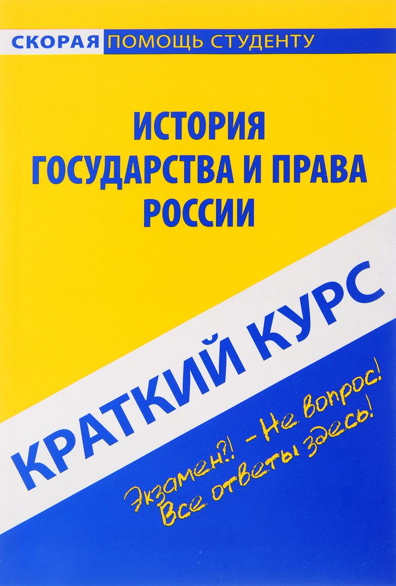 Краткий курс по истории государства и права России. Учебное пособие ( 978-5-409-00768-3 )
