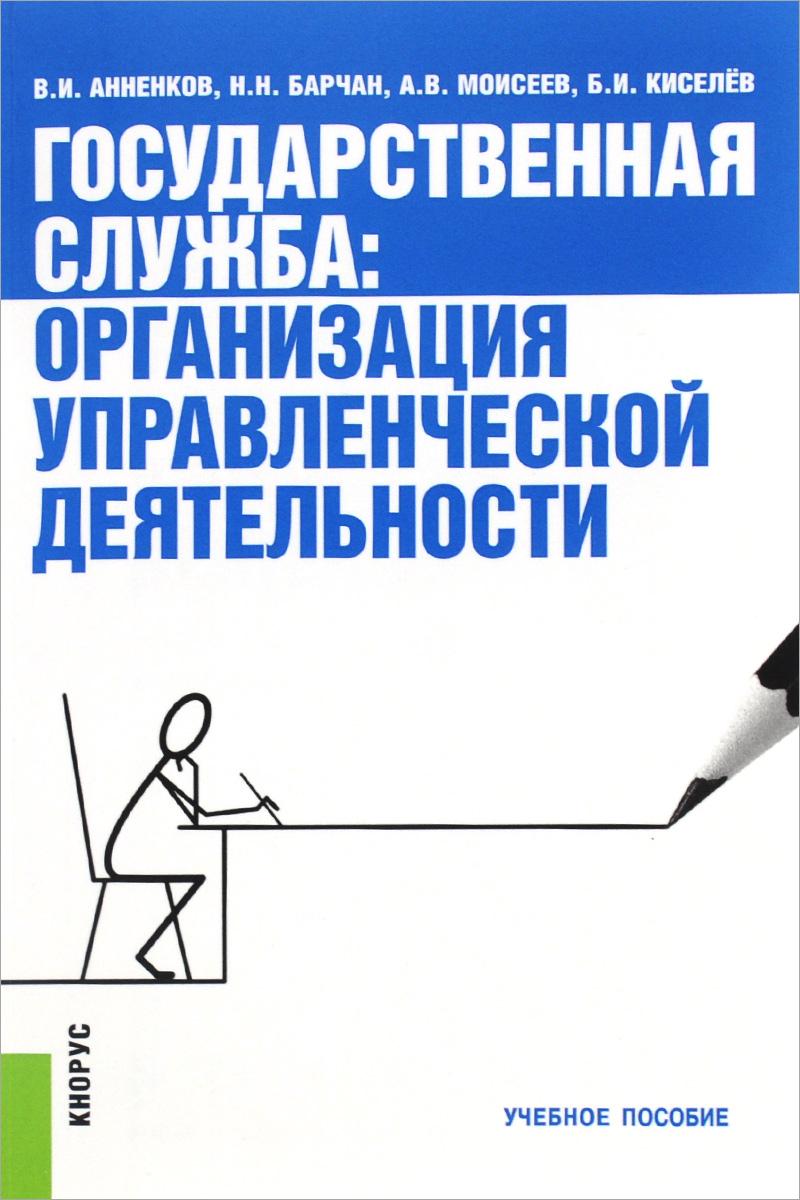Государственная служба. Организация управленческой деятельности. Учебное пособие ( 978-5-406-04869-6 )