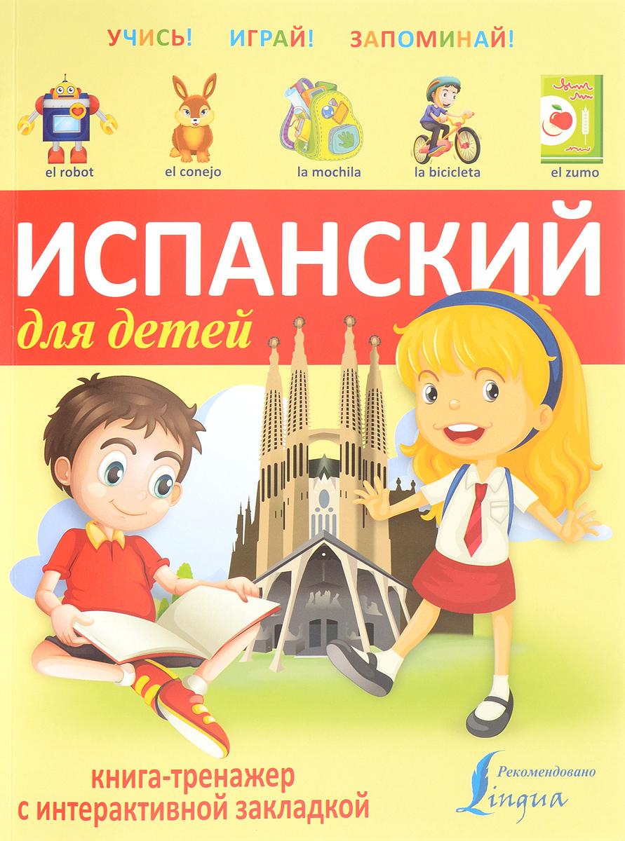 Испанский для детей. Книга-тренажер с интерактивной закладкой ( 978-5-17-092155-3 )