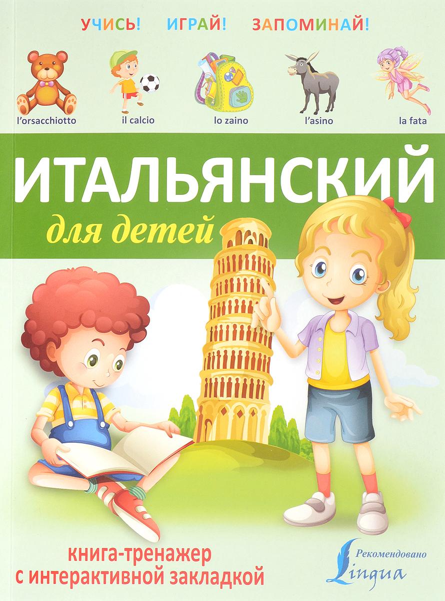 Итальянский для детей. Книга-тренажер с интерактивной закладкой ( 978-5-17-092153-9 )