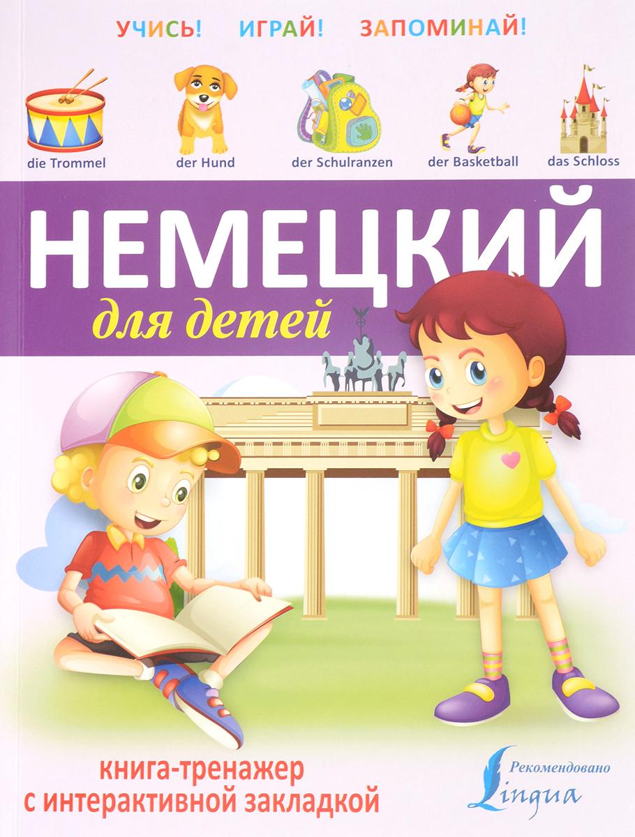 Немецкий для детей. Книга-тренажер с интерактивной закладкой