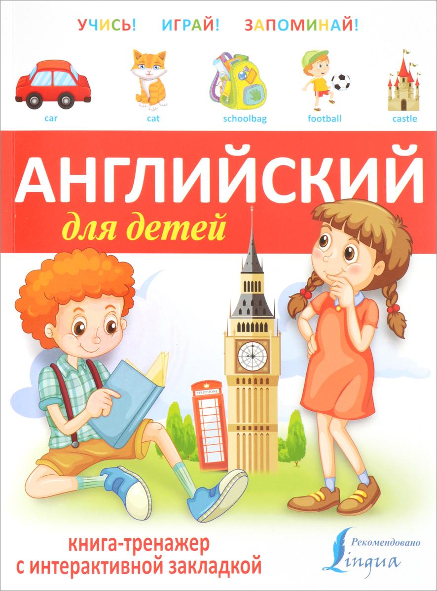 знакомства для детей книга