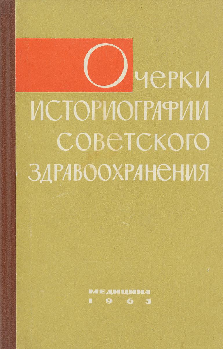 Очерки историографии советского здравоохранения